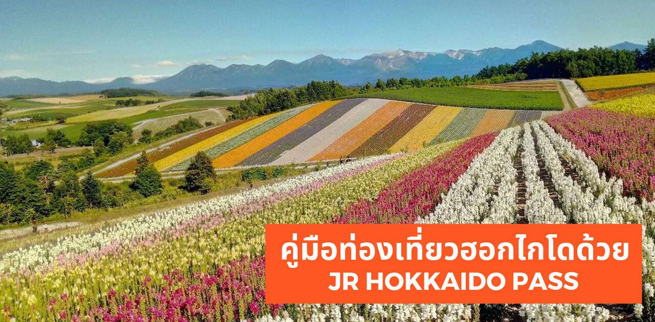 jr-hokkaido-pass ราคาพิเศษ