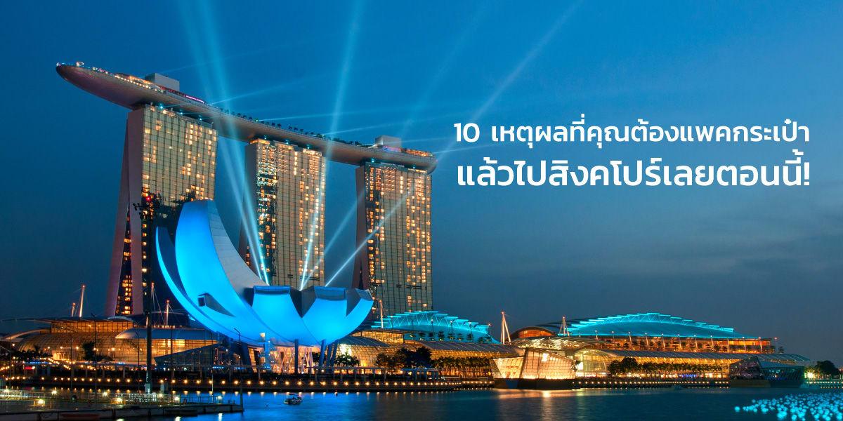 10 เหตุผลที่คุณต้องแพคกระเป๋าไปสิงคโปร์เลยตอนนี้!
