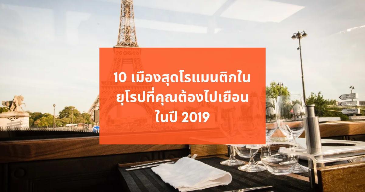 10 เมืองสุดโรแมนติกในยุโรปที่คุณต้องเยือนในปี 2019