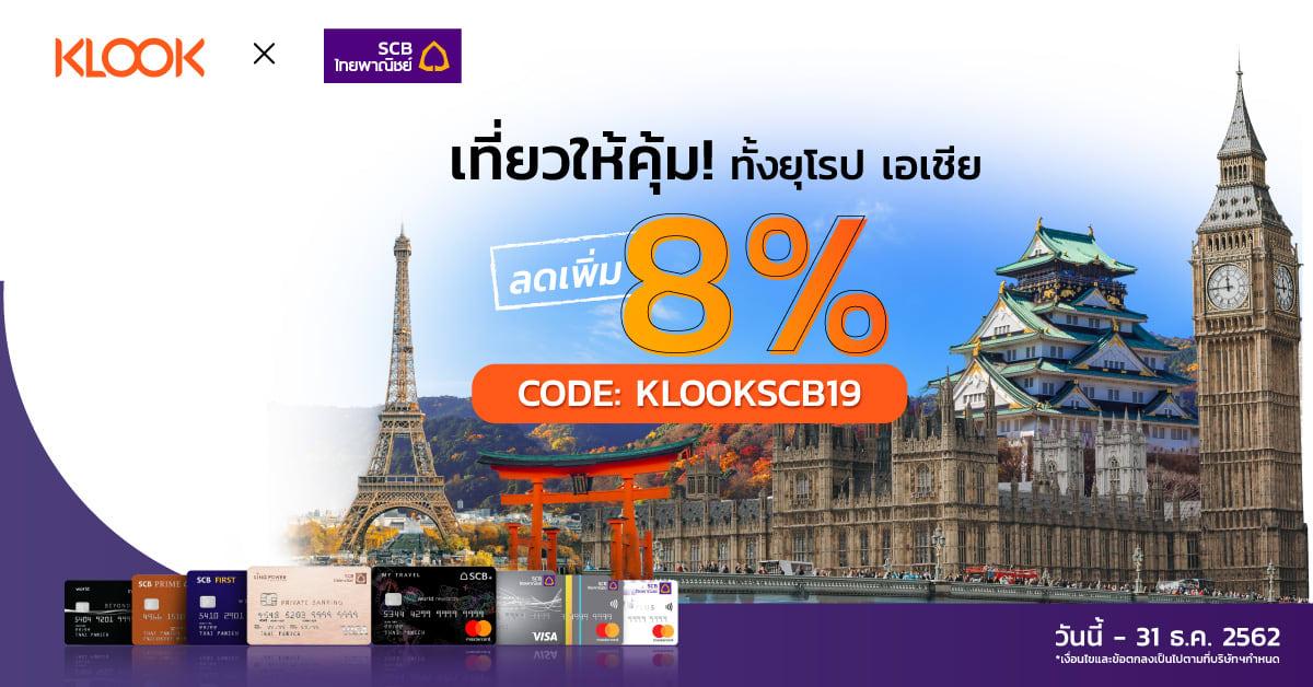 รับส่วนลด 8% เมื่อทำการจองกิจกรรมผ่านบัตรเครดิตไทยพาณิชย์