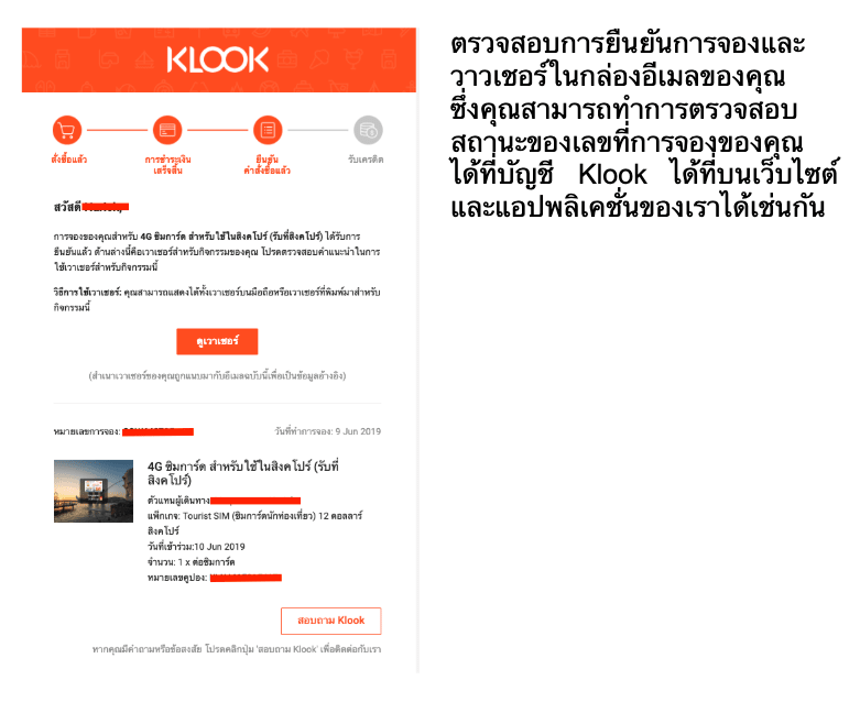 Klook voucher email