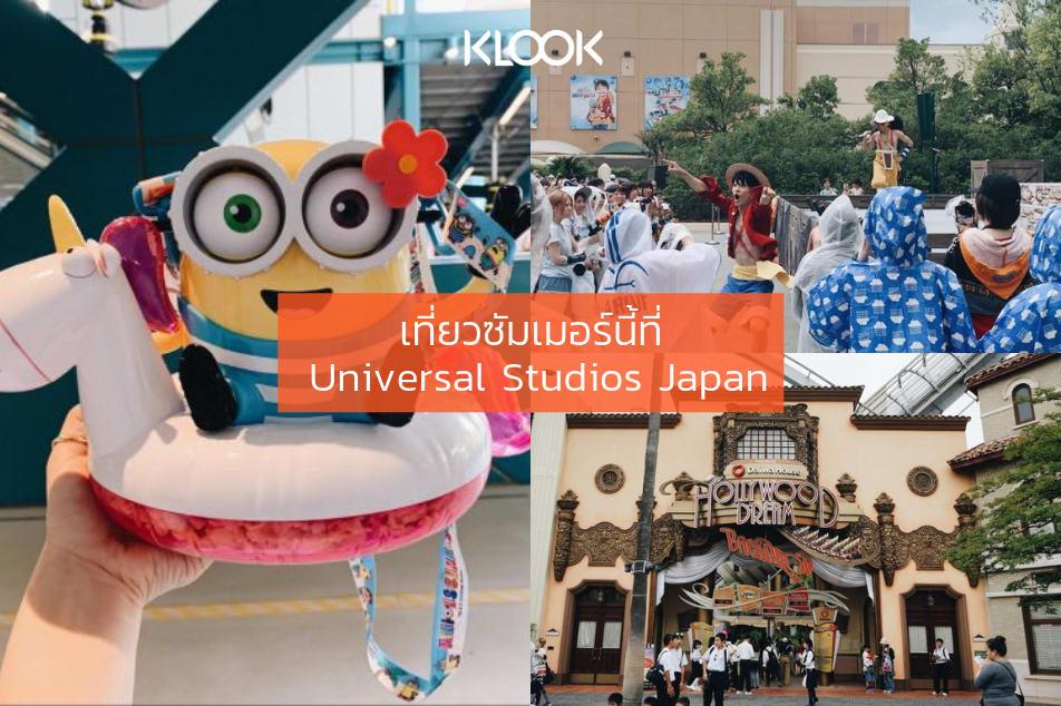 เที่ยวเทศกาล Summer นี้ที่ universal studio Japan