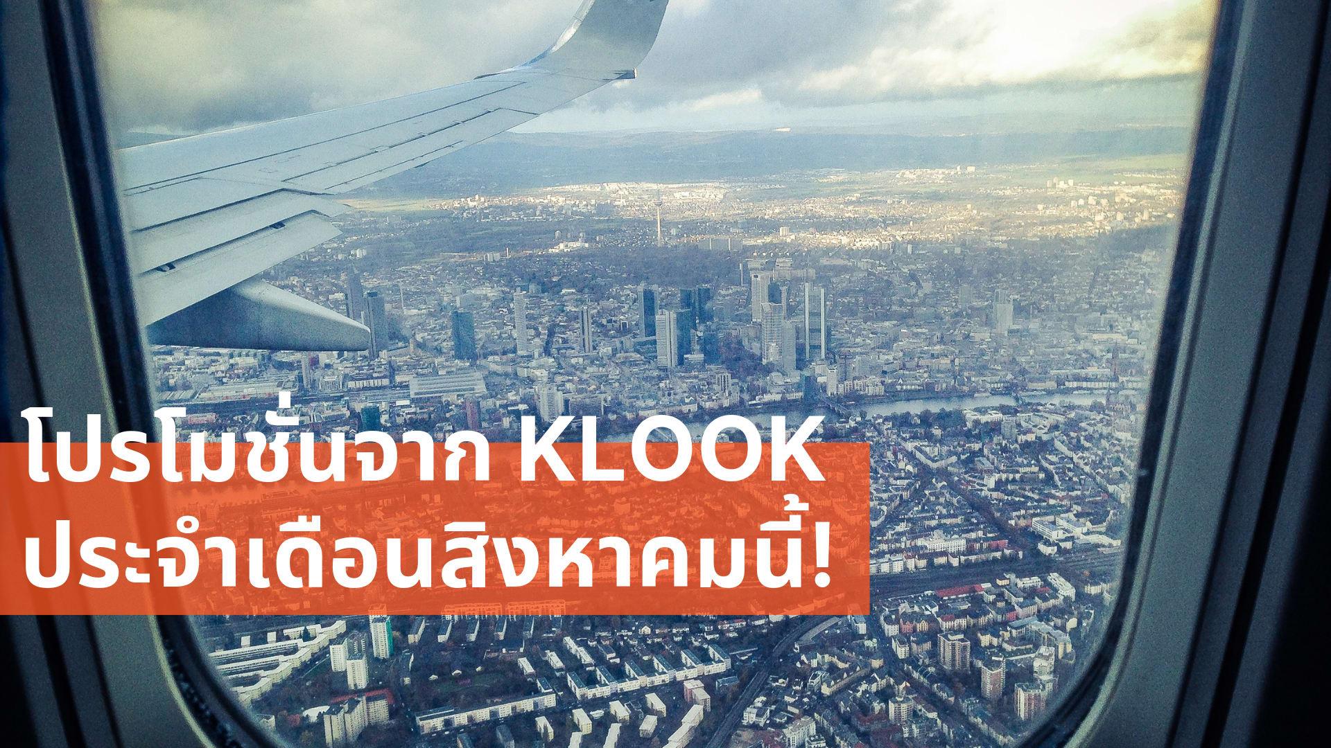 โปรโมชั่นเด็ดจาก KLOOK ในเดือนสิงหาคมนี้!