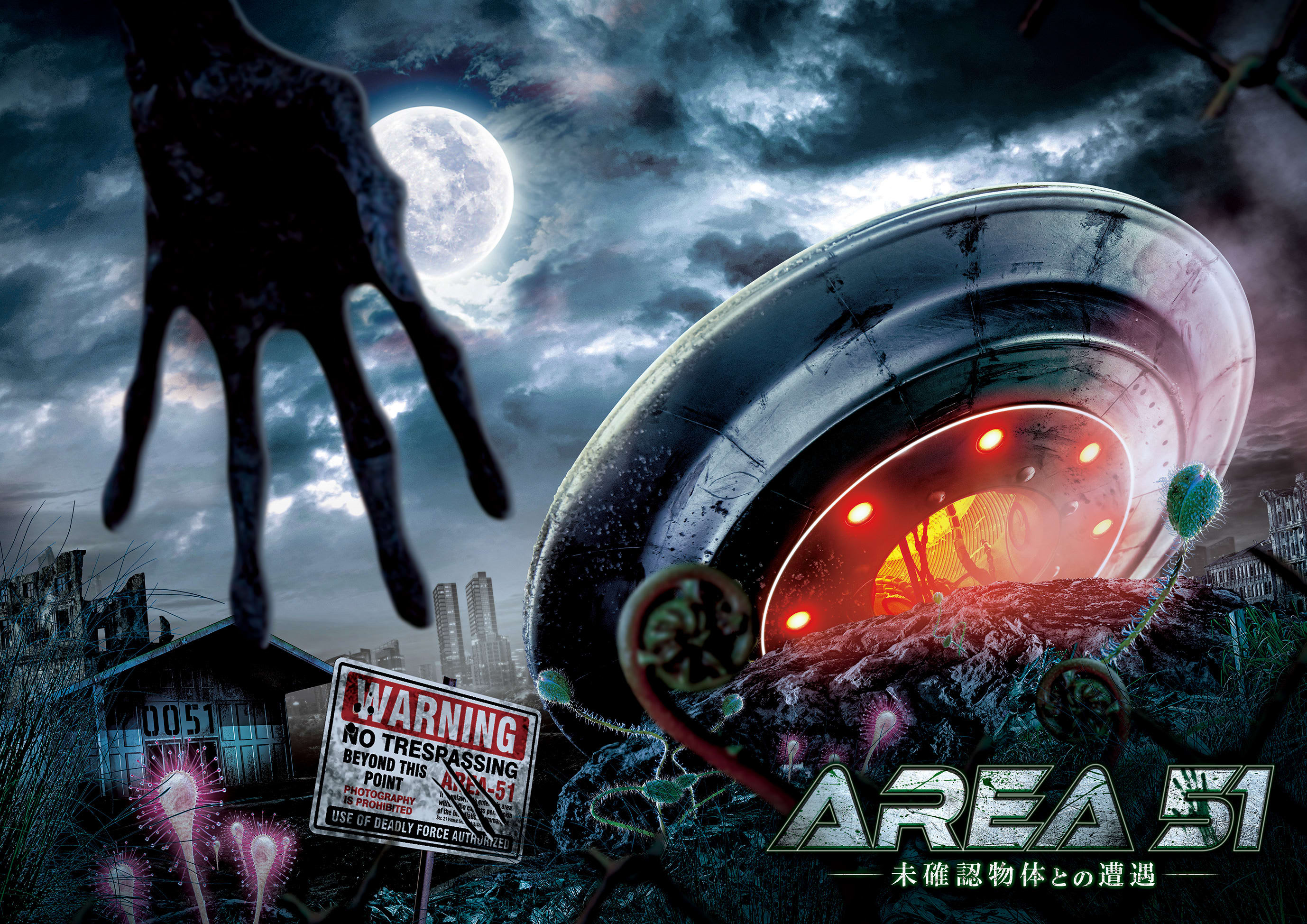 Area 51 - Unidentified Encounter