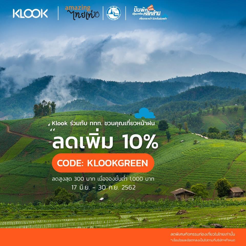 ส่วนลด Klook ภายในประเทศไทย