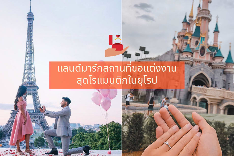best places to propose in europe