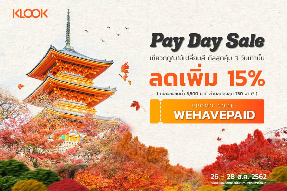 โปรโมชั่น Pay Day Sale