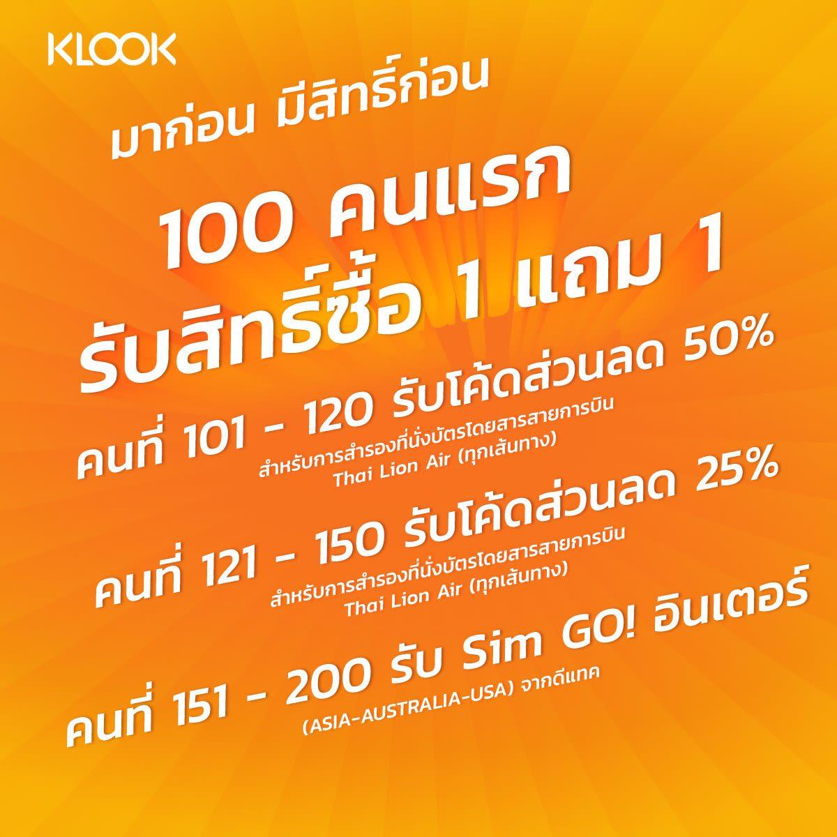 klook flash sale