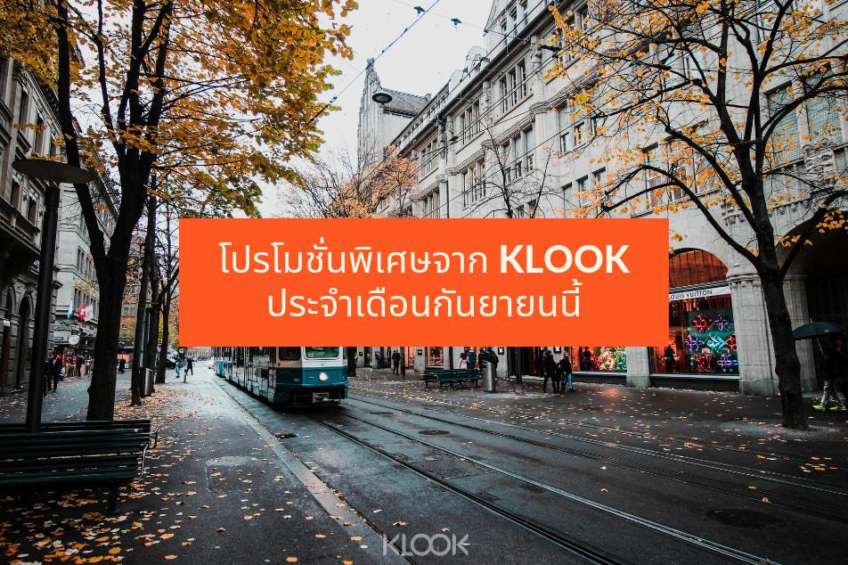 Klook โปรโมชั่น