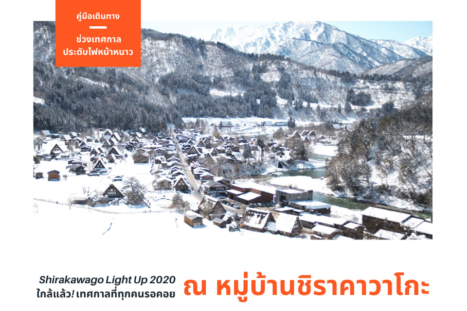 เทศกาล Shirakawago Light Up 2020