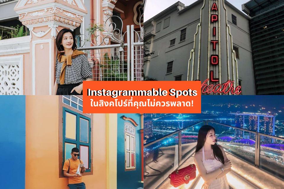 ถ่ายรูป instagrammable spot ในสิงคโปร์