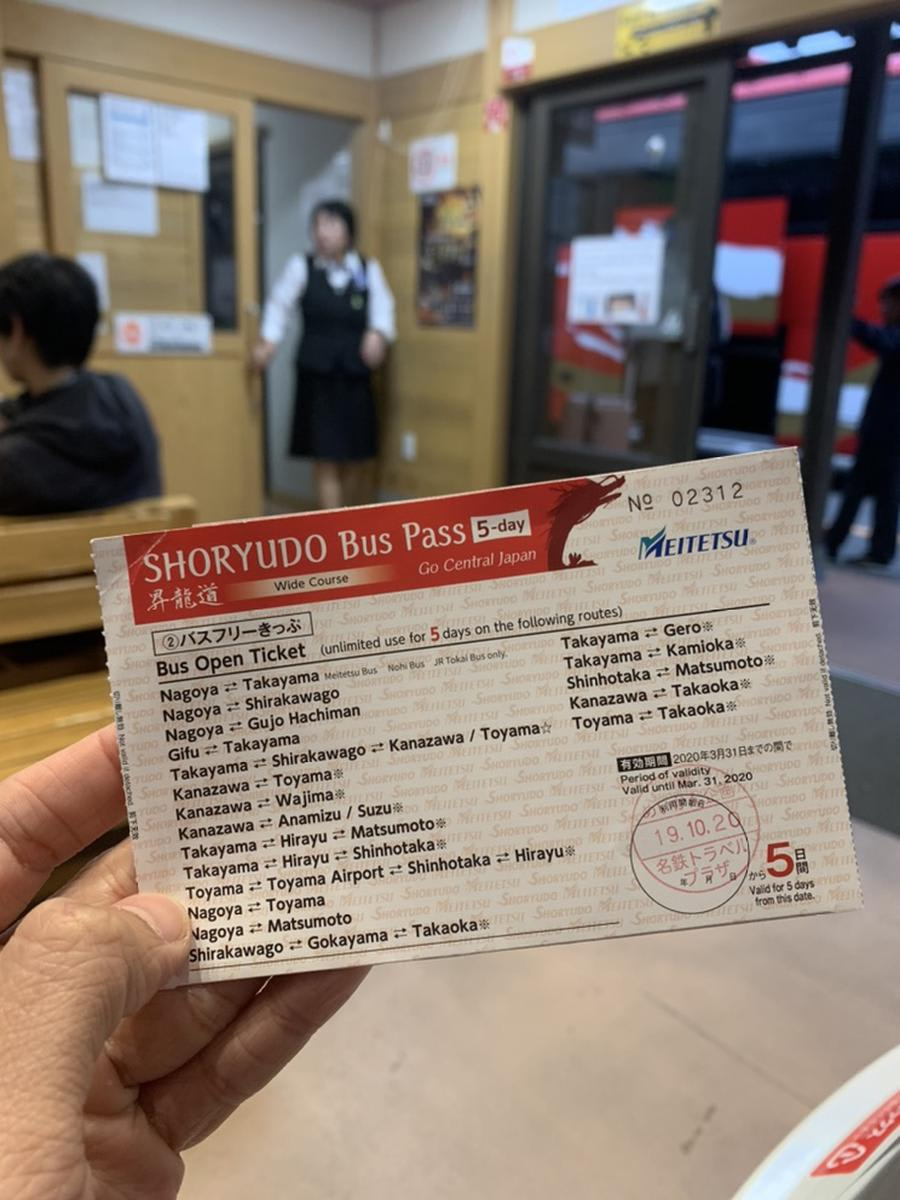 บัตรรถบัส shoryudo-bus-pass-5-days-klook