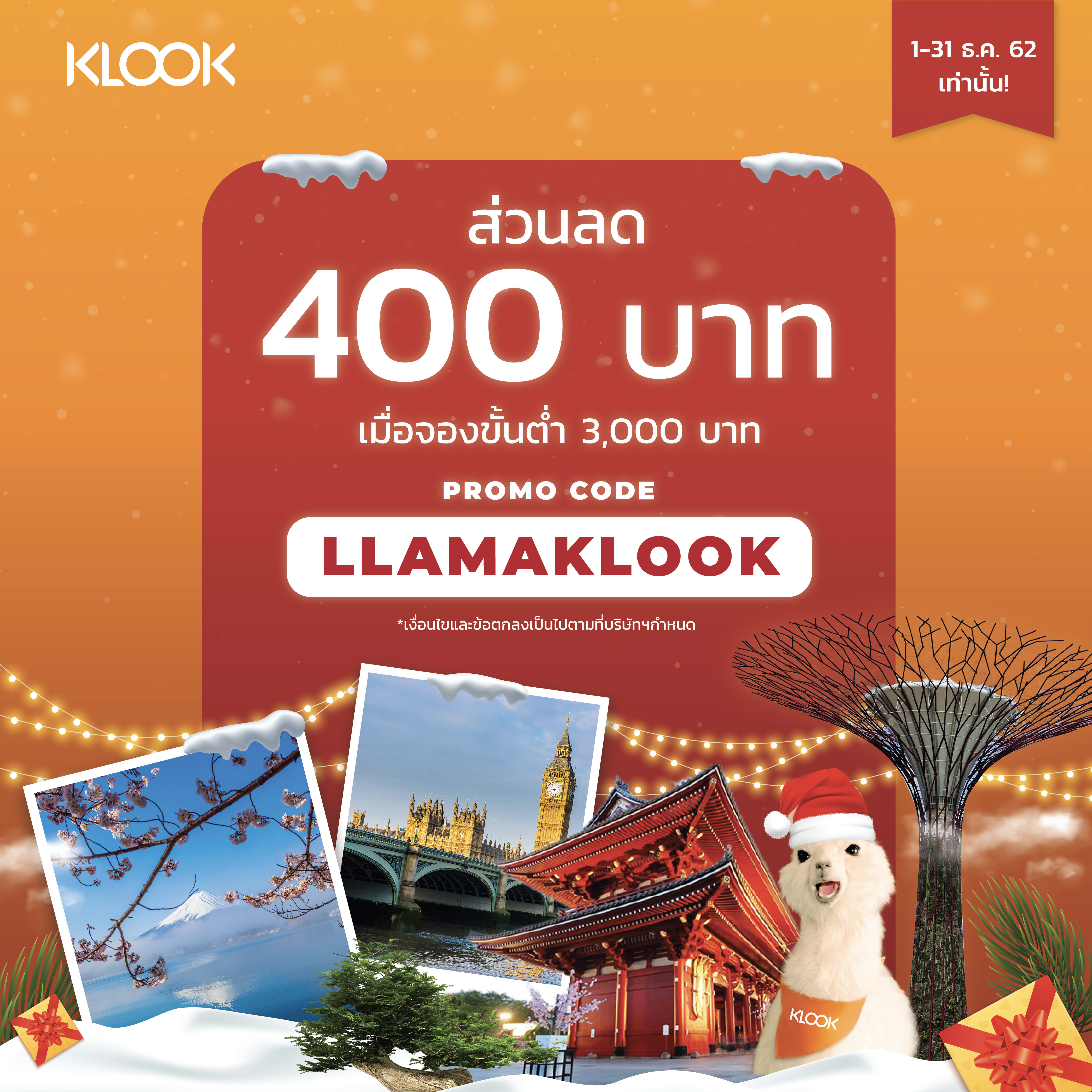 LLAMA-klook-promo