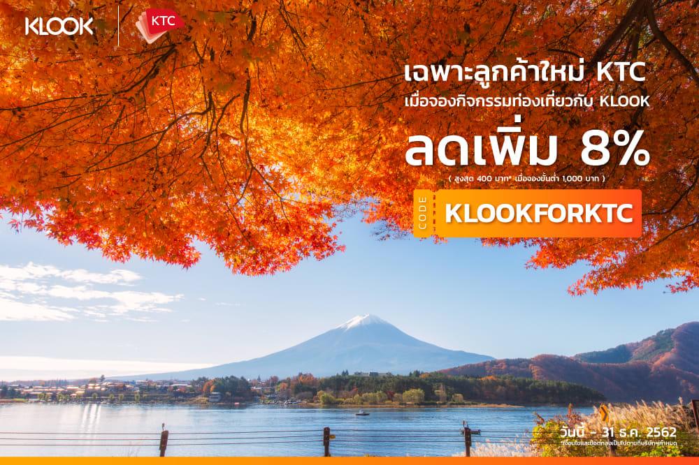 KTC_new-user_klook-promo