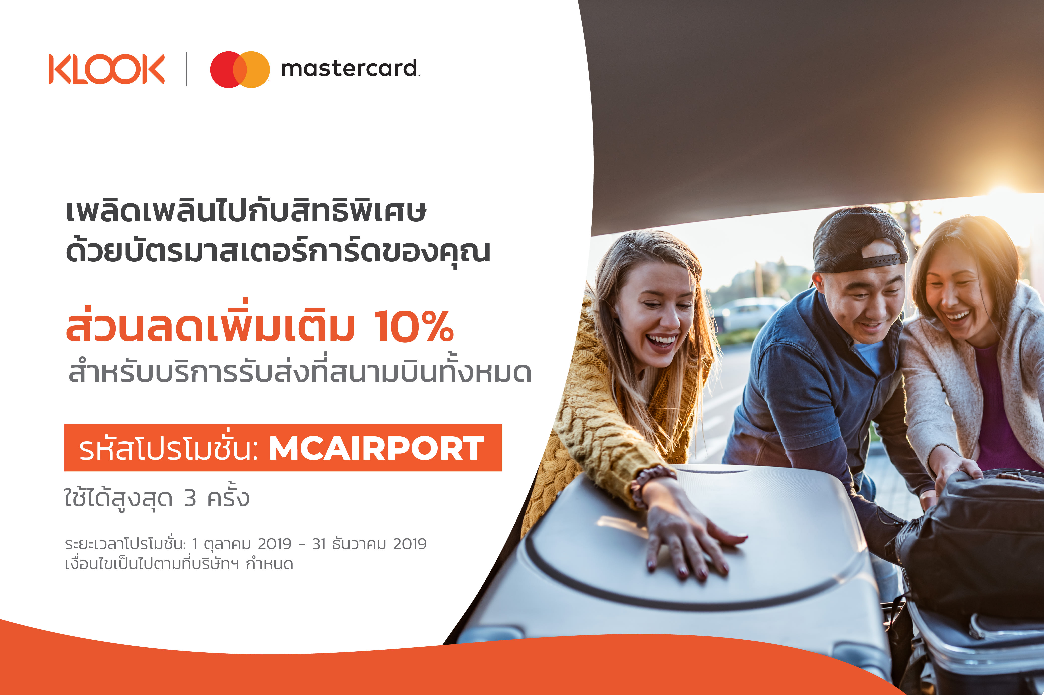 mastercard airport transfer_TH Klook