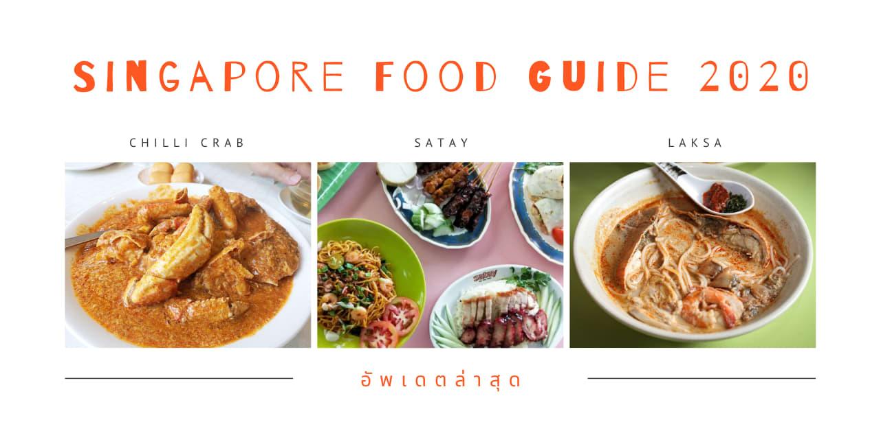 singapore food guide 2020