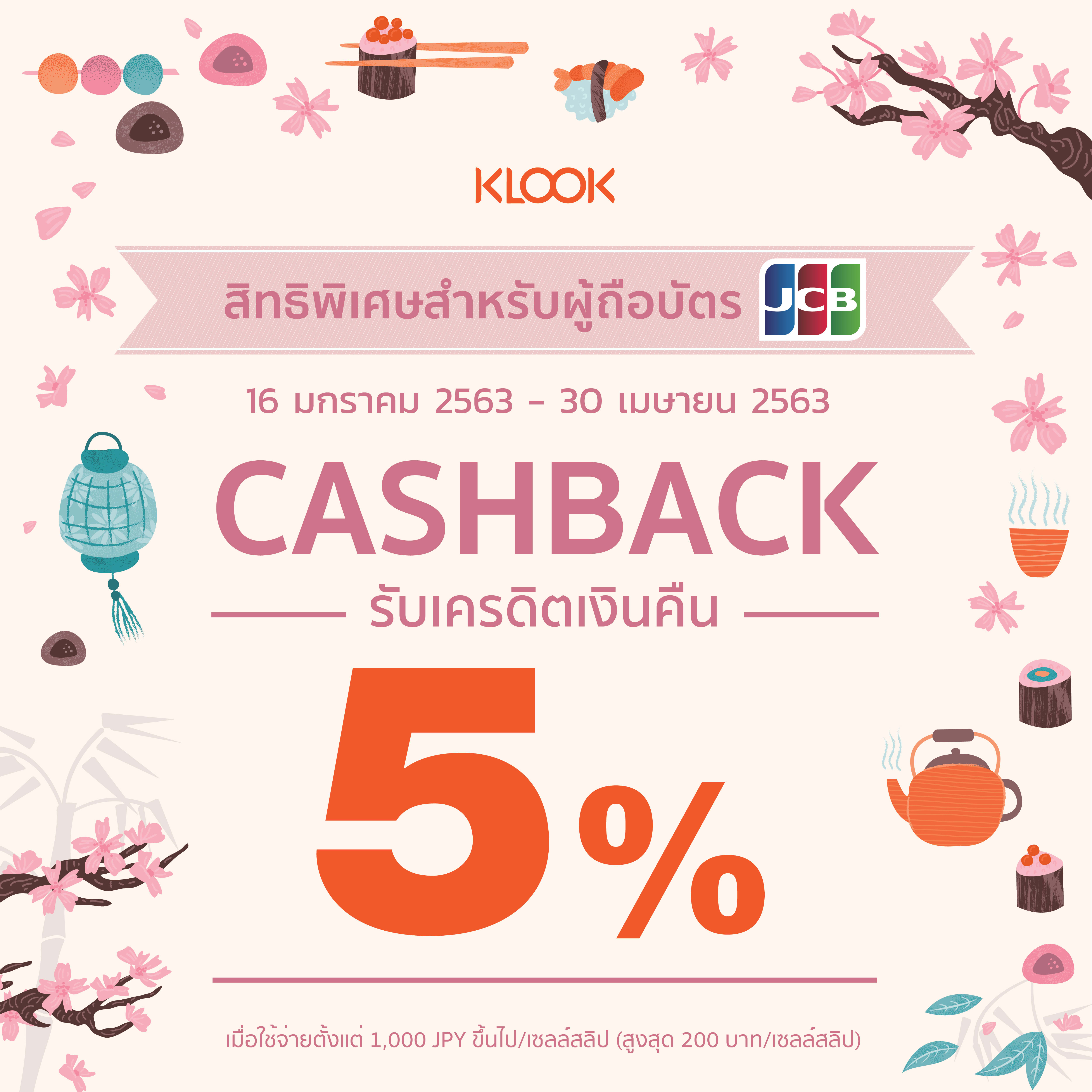 JCB cash back- klook