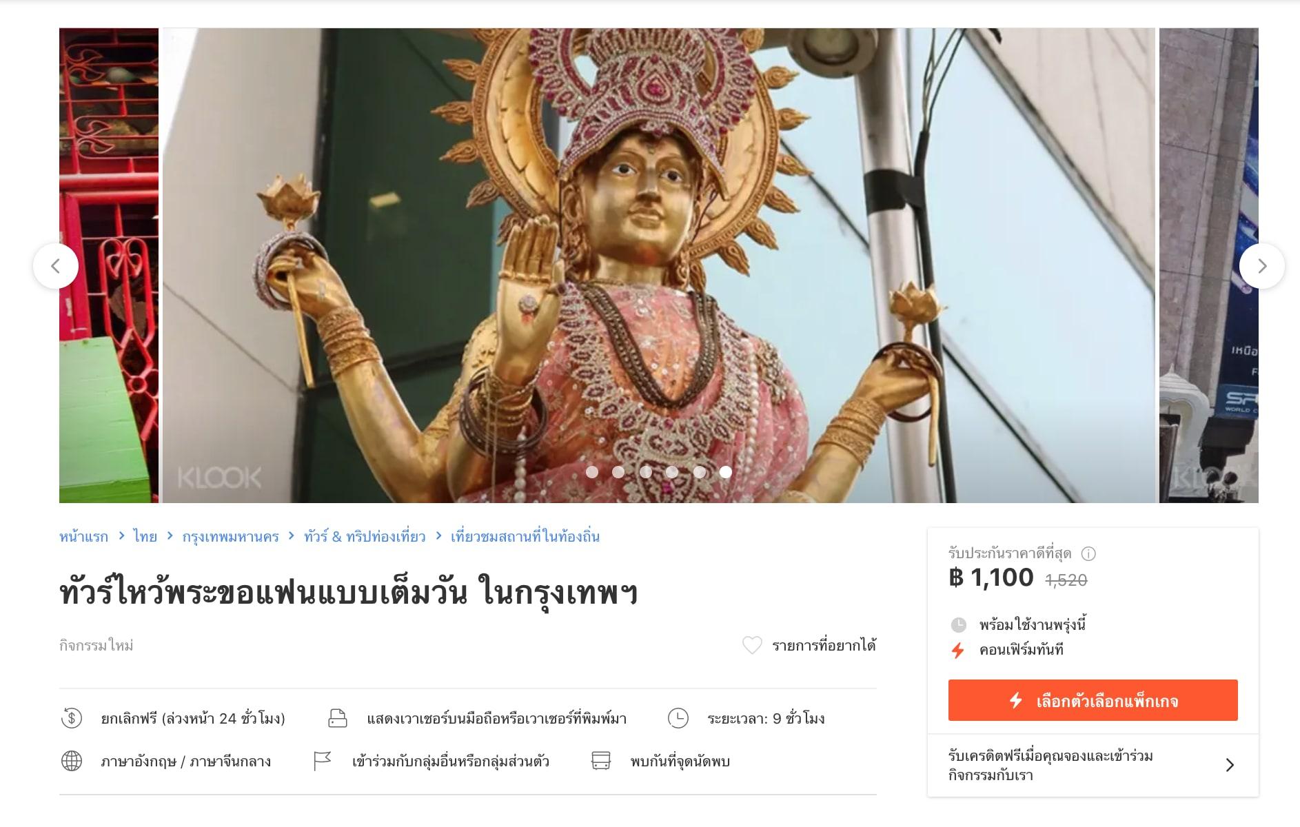 eat-pray-love-bangkok