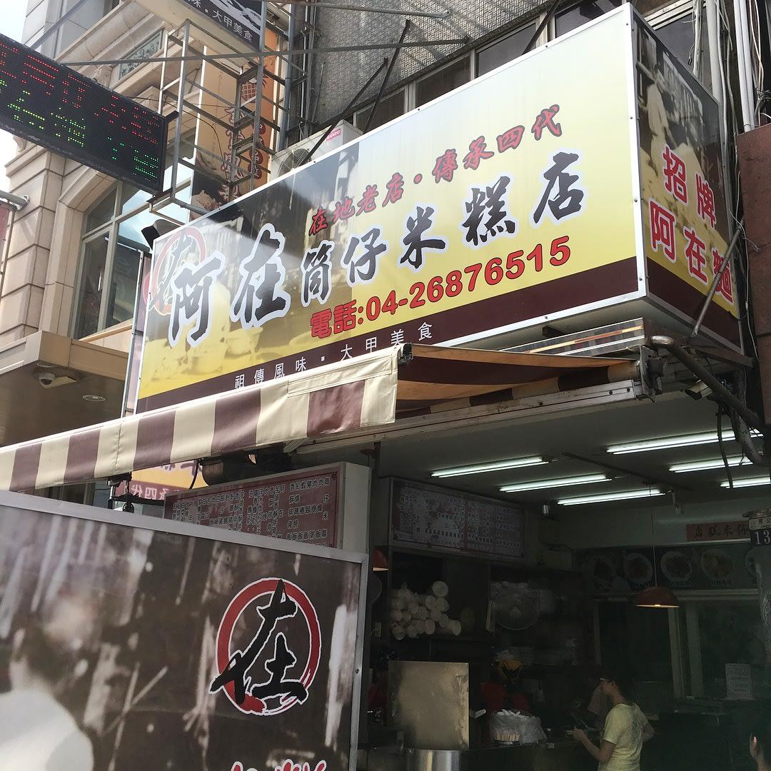 「阿在筒仔米糕店」是80多年的老字號小吃。(圖片來源/Instagram-f233332)