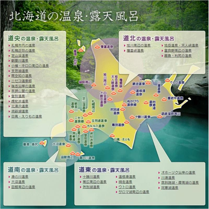 北海道溫泉分佈(圖表來源:ぐうたび北海道官網https://www.gutabi.jp/)