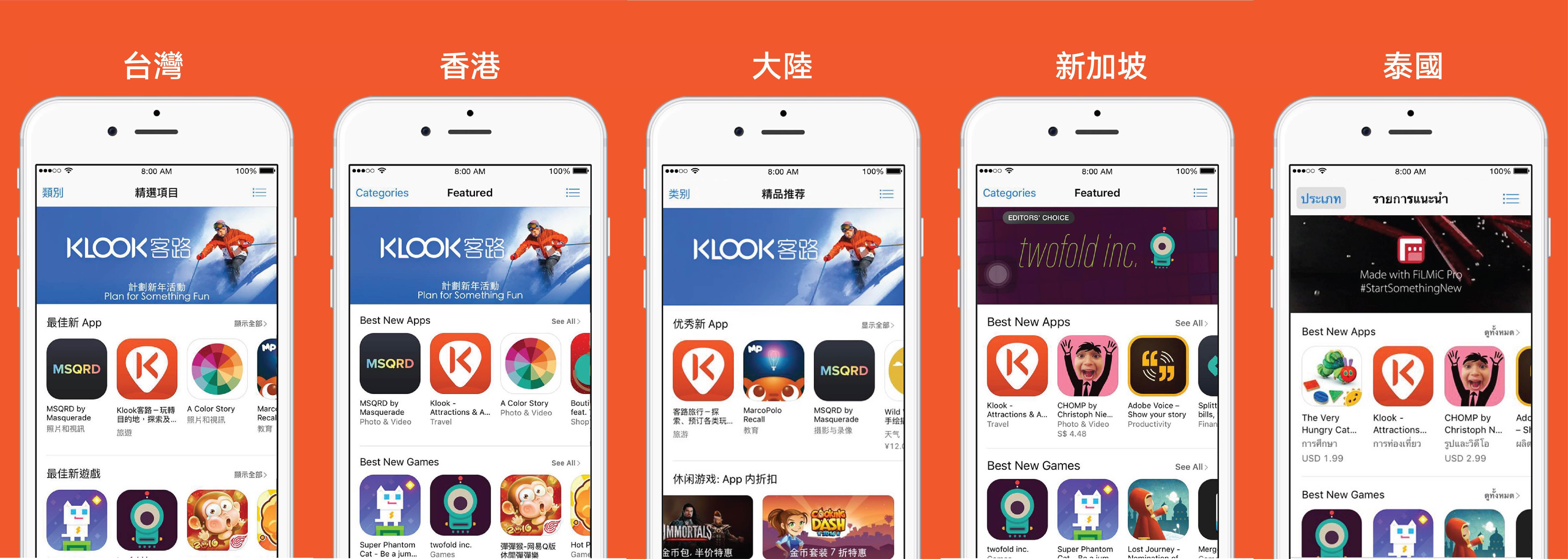 地區iOS App Store 最佳新推薦