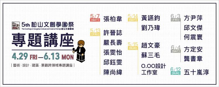 專題講座banner(750x300)20160209150227