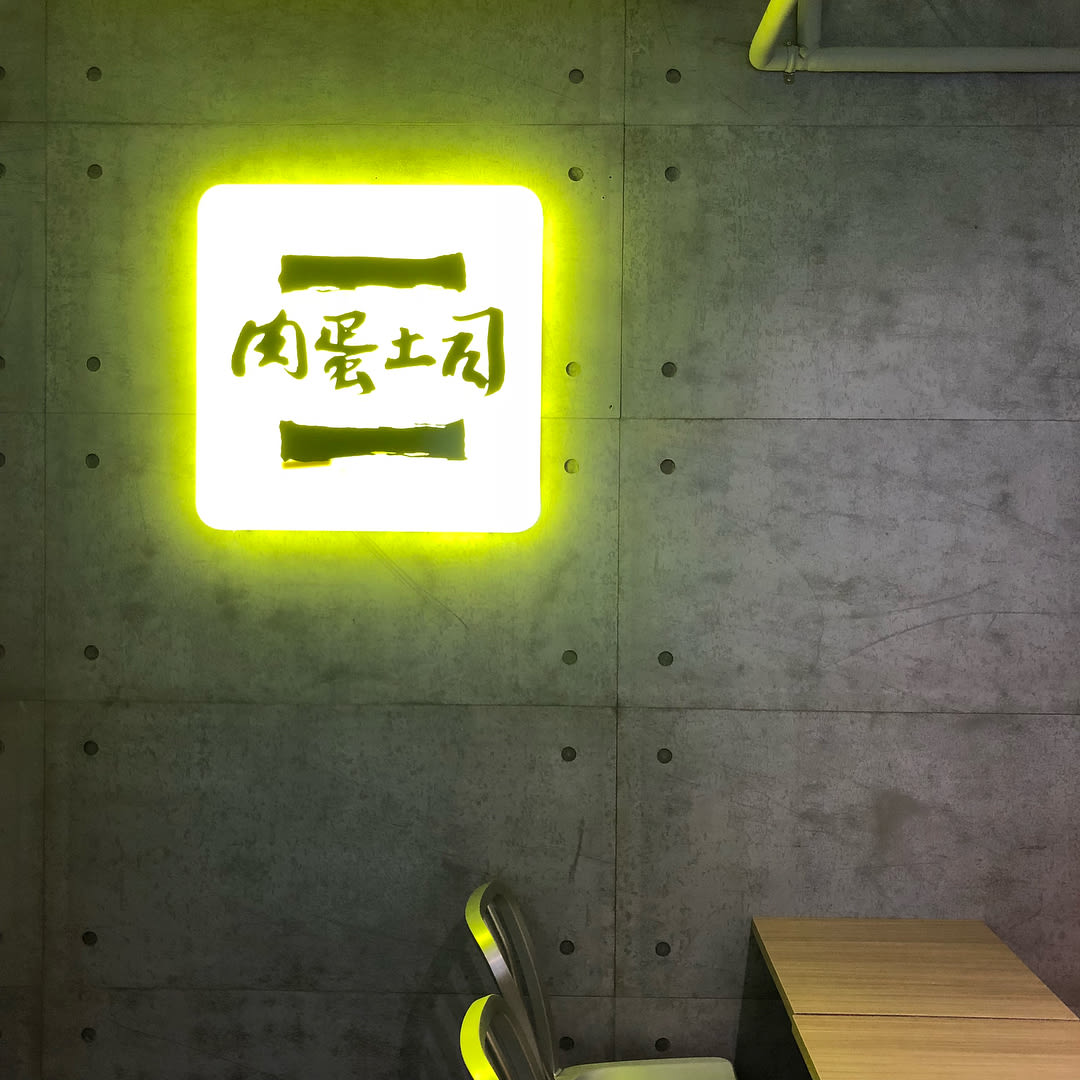 新店面設有舒適的用餐空間。(圖片來源/Instagram-lamb_95)
