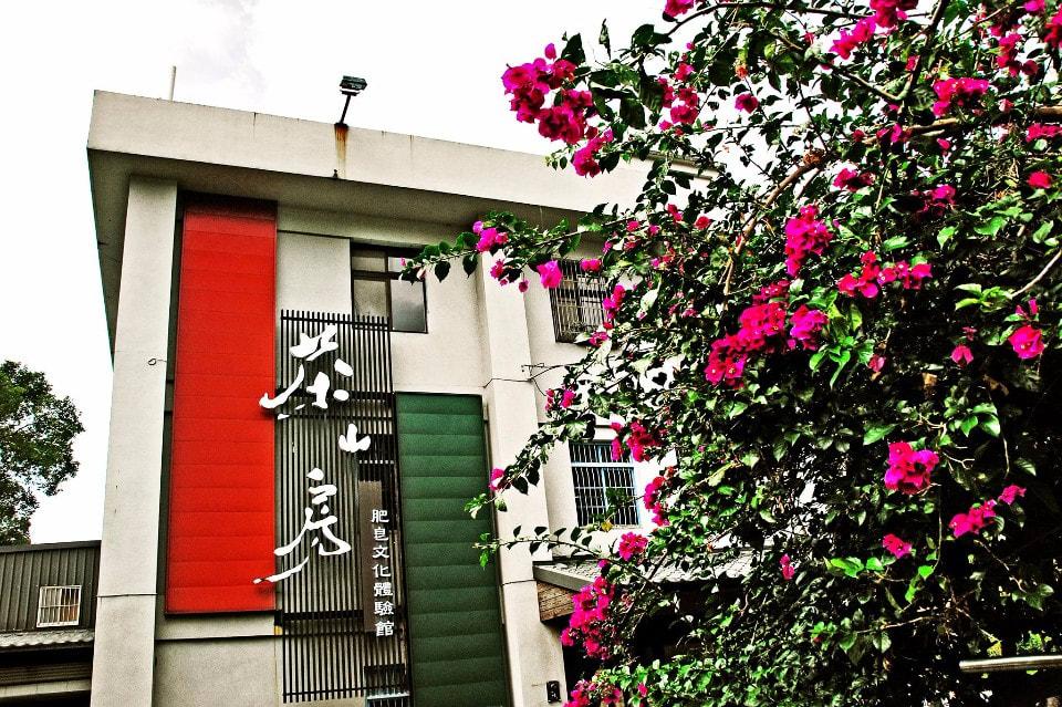 茶山房肥皂文化體驗館。(圖片來源/茶山房肥皂文化體驗館官網)