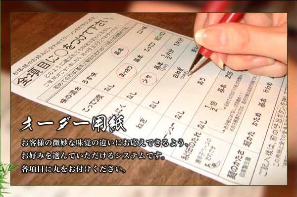 確 認 好 要 吃 什 麼 後 , 店 員 會 遞 給 你 客 製 化 的 拉 麵 喜 好 表 單 。