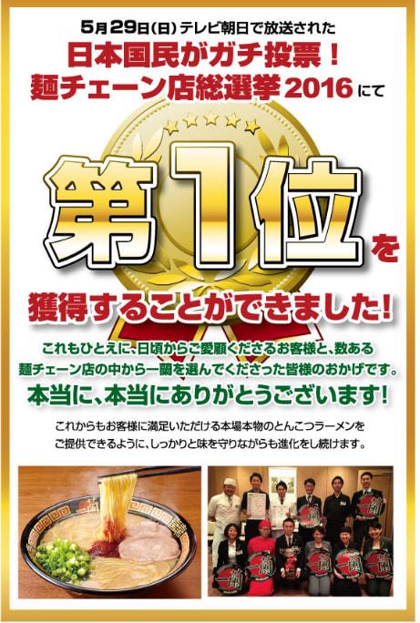 朝 日 電 視 台 做 出 的 調 查 , 一 蘭 拉 麵 還 是 日 本 人 心 目 中 的 第 一 位 !