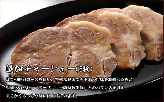 3 片 叉 燒 1 5 0 日 圓