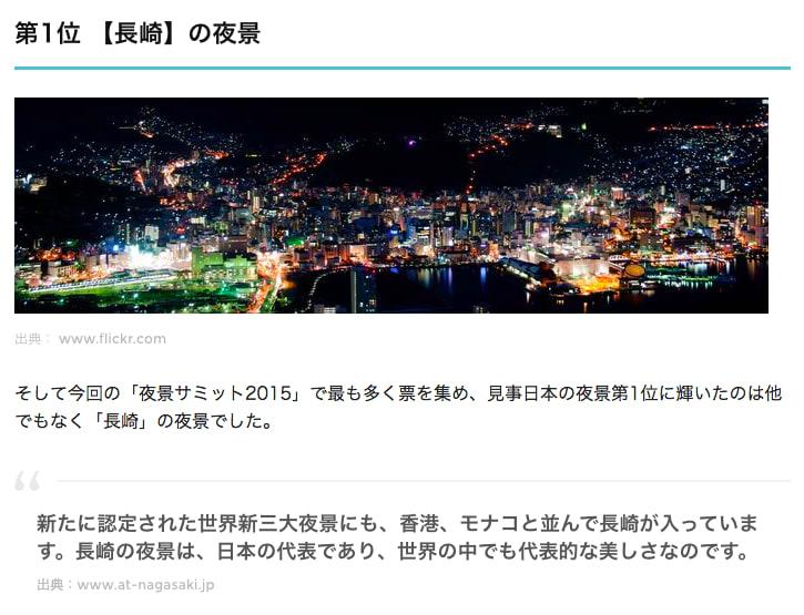 世界三大夜景 長崎