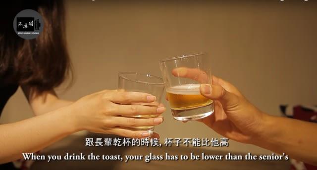乾 杯 時 杯 子 的 高 低 也 是 種 學 問
