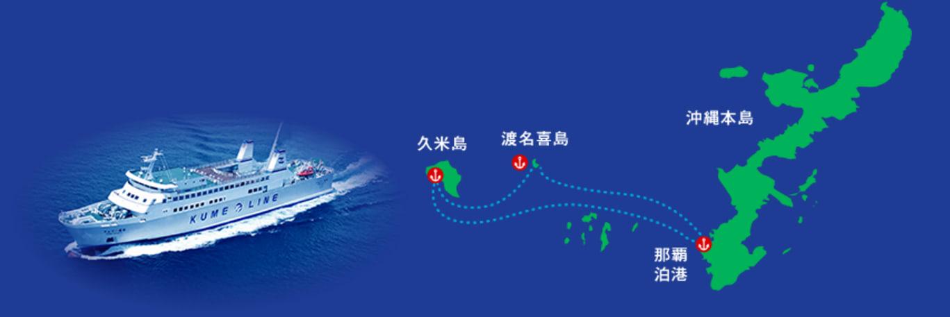 搭 船 至 久 米 島 , 照 片 來 源 : 久 米 商 船