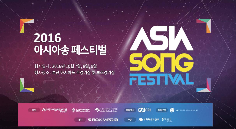 集 結 港 、 台 、 日 、 韓 等 亞 洲 國 家 歌 手 共 享 音 樂 盛 宴