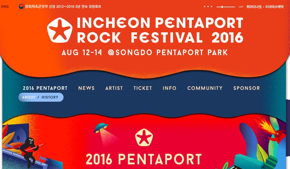 一 年 一 度 韓 國 最 大 的 搖 滾 音 樂 盛 事