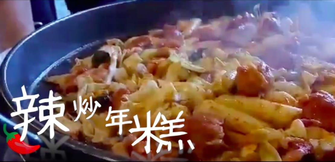 熱 騰 騰 辣 炒 年 糕