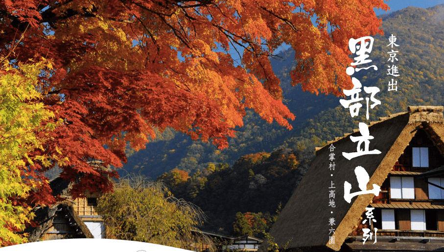 超級不懶賞楓攻略 日 本 的 阿 爾 卑 斯 山