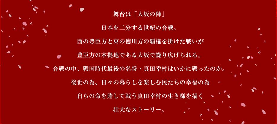 以 日 本 史 上 二 分 天 下 之 決 戰「 大 阪 之 陣 」 為 舞 台 。 圖 片 來 源 :usj.co.jp