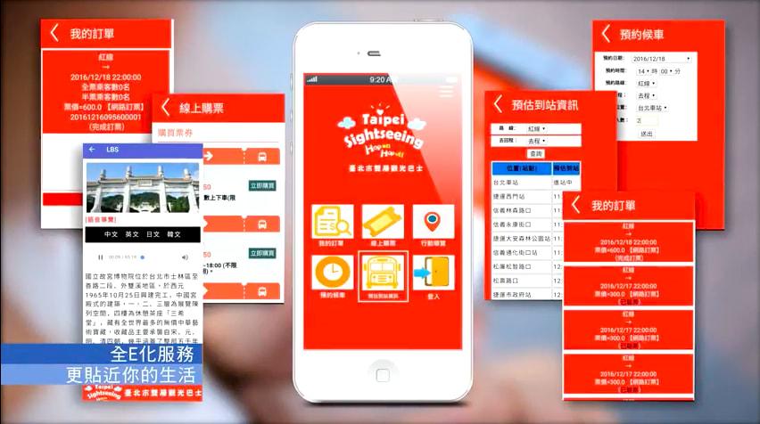 台北雙層觀光巴士 下 載 「 饗 樂 趣 台 北 」 App, 查 詢 購 票資 訊 、 到 站 資 訊 等 。| 圖 片 來 源 :臺北市雙層觀光巴士宣傳短片