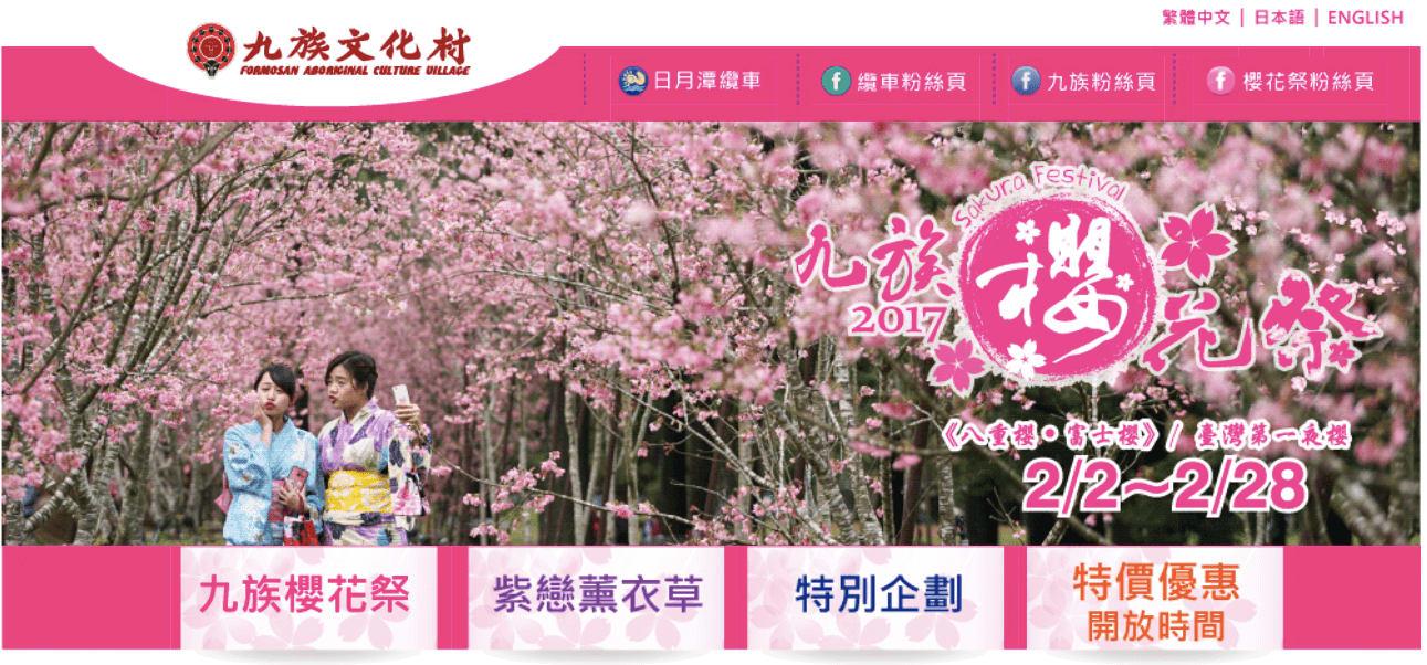 圖片來源:九族櫻花祭官網