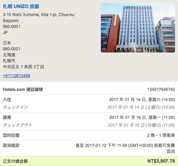 UNIZO 旅 館 位 在 市 中 心 , 相 當 推 薦 !