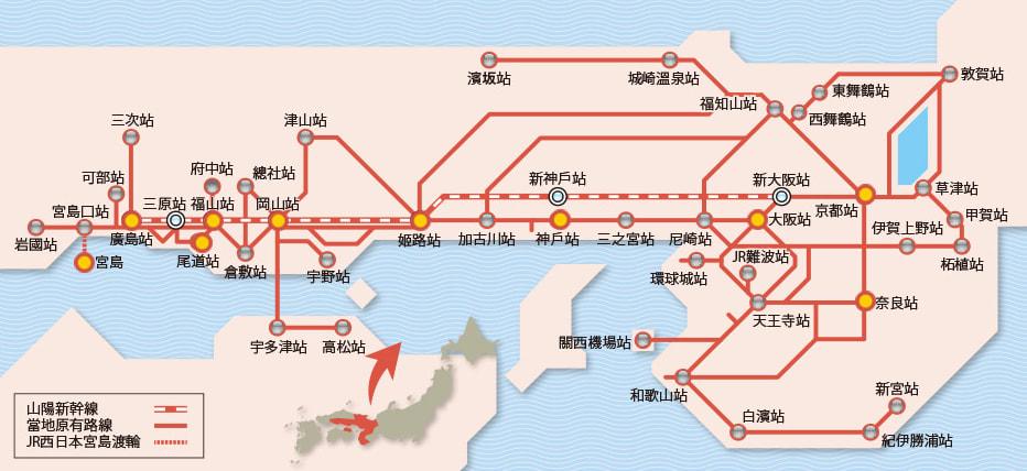 JR關西、廣島周遊券可使用區間