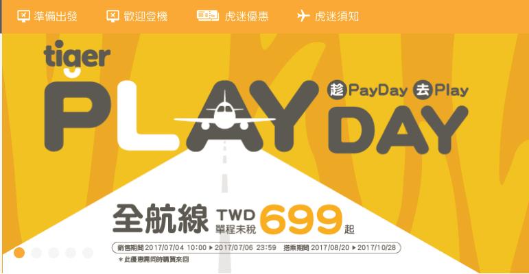 虎 航 每 月 5 日 發 薪 日 特 價 。