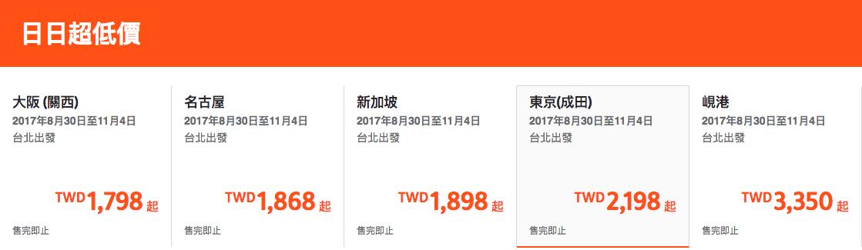 捷 星 看 似 便 宜 但 是 不 便 宜 的 價 格 。