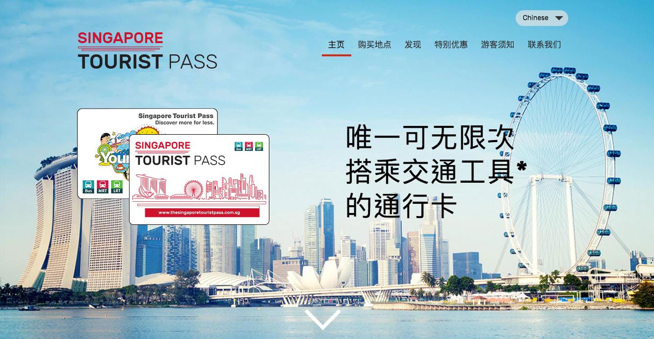 新 加 坡 周 遊 券 。