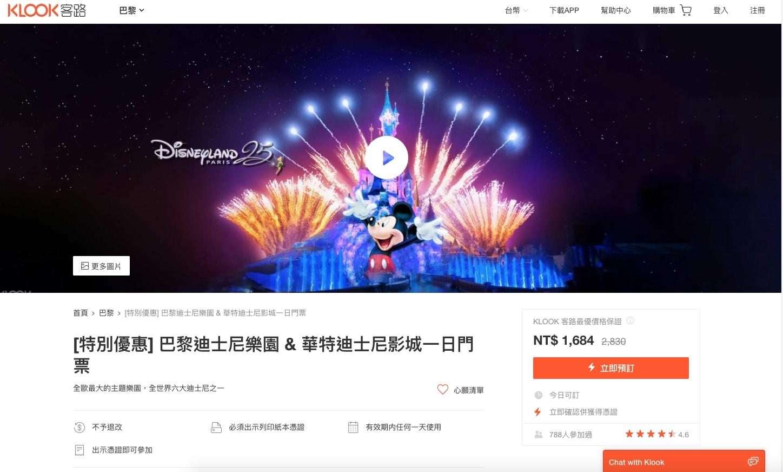 KLOOK客路預訂:巴黎迪士尼樂園門票