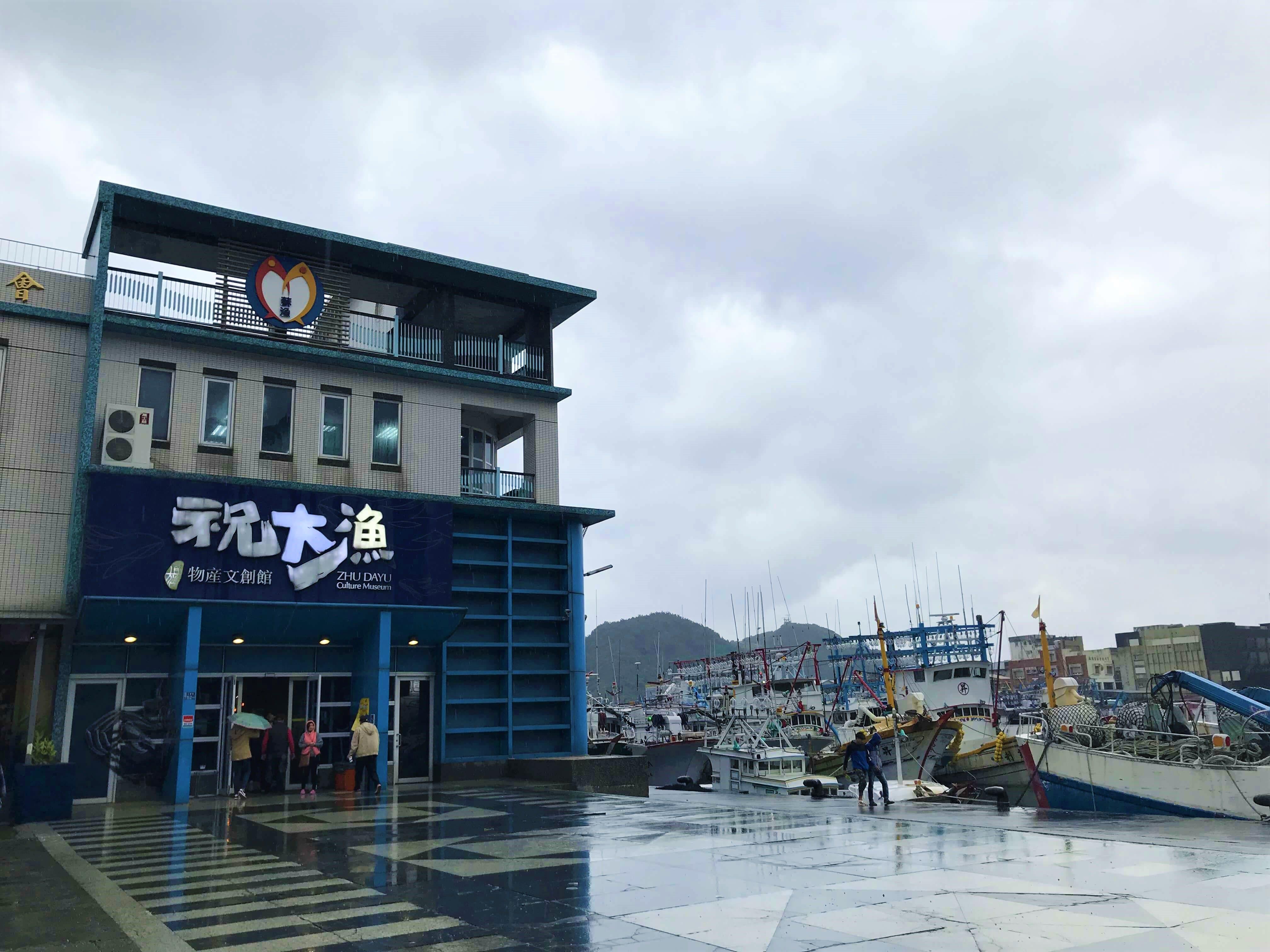 祝大漁物產館就在南方澳海港旁!Photographer / Penny