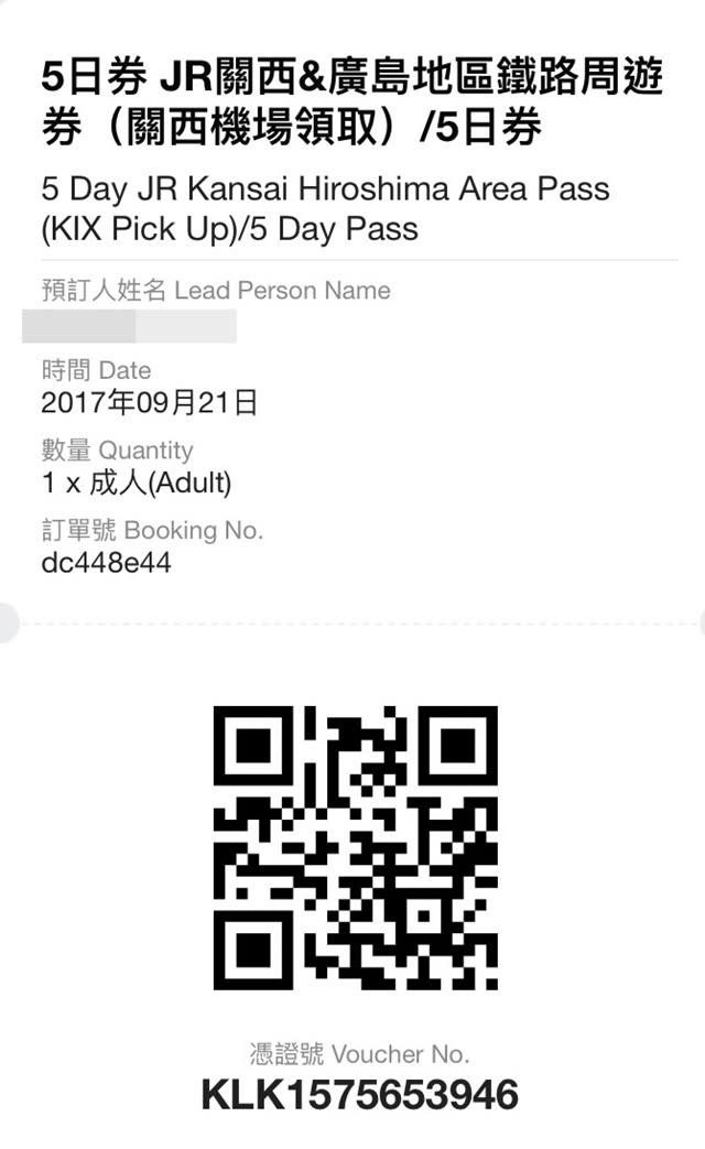 KLOOK客路預訂客路預訂:JR關西&廣島周遊券