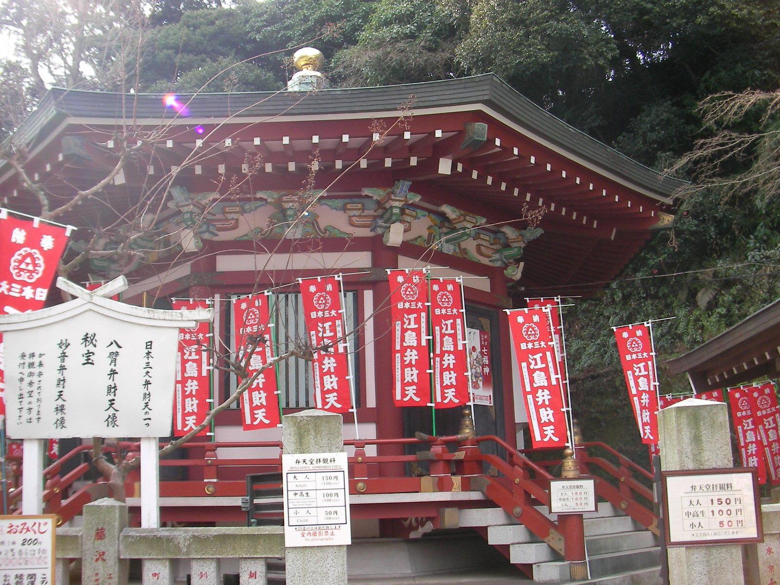 江島神社,聽說求姻緣非常靈驗。|來源:s.webry.info